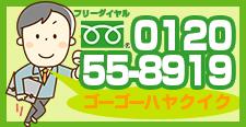 フリーダイヤル 0120-55-8919